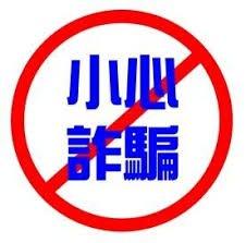 [生活] 警惕!電信詐騙就在我們身邊,專騙華人留學生!為你揭穿針對留學生的常見騙術!