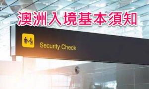 [生活] 澳洲入境流程及海關申報方法,初次來澳或假期歸來的小夥伴和家長們必看唷!
