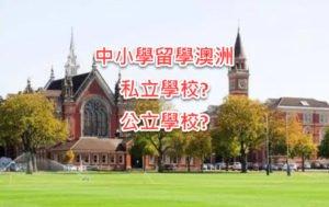 [課程] 中小學留學澳洲,該選擇公立學校或私立學校呢?