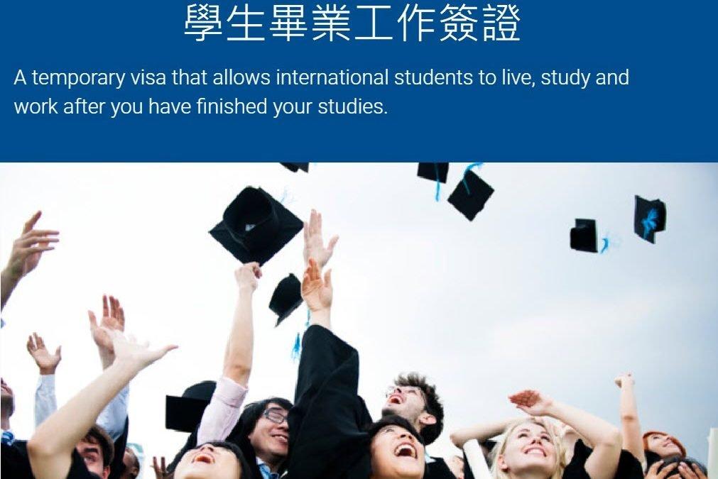 [簽證] 485學生畢業工作簽證 – 做一下功課,了解自己適合用甚麼簽證前往澳洲這美麗的國家吧。